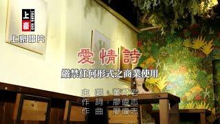 董育君-愛情詩【KTV導唱字幕】1080p HD