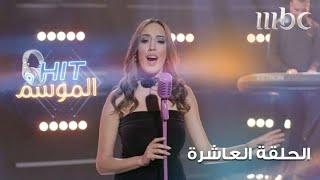 نادين الخطيب تغني حبيتني ايه في HIT الموسم