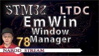 Программирование МК STM32. Урок 78. HAL. LTDC. EmWin. Window Manager