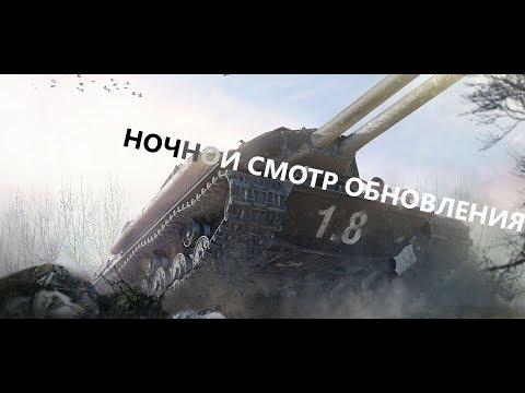 ОБЗОР ОБНОВЛЕНИЯ 1.8.0 Финальный сезон ранговых боёв,сессионная статистика,Ежедневные задачи