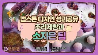 충북도립대학교 캡스톤디자인경진대회 조리제빵과 소지은팀 …