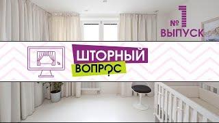 Шторный вопрос -1. Шторы в детскую у Ксении из Санкт-Петербурга.