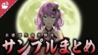 【宇宙交流】桜凛月のサンプルまとめ -Part1-【にじさんじ / 公式切り抜き / VTuber 】
