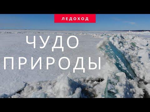 ЧУДО ПРИРОДЫ - ЛЕДОХОД