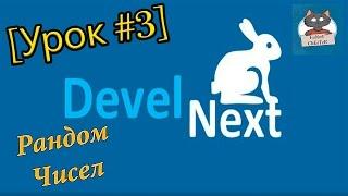 DevelNext [Урок #3] - Рандом Чисел