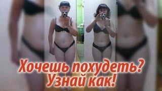 Хочу похудеть.  Домашнее похудение(Хочешь похудеть! Идеальная фигура тебя ждет! Заходи на сайт http://starblogs.tv/prodeus_5products/ Продукт «Идеальная фигура..., 2014-09-25T23:55:44.000Z)
