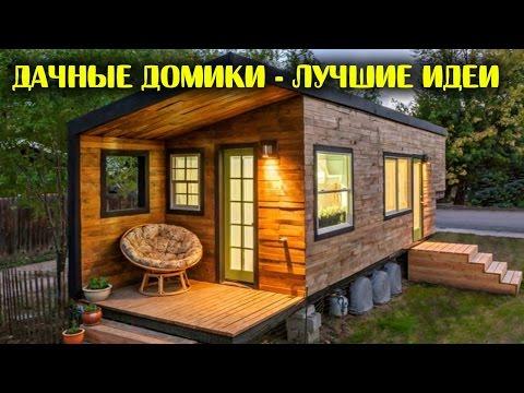 Дачные домики - лучшие идеи | ДОМ ДИЗАЙН ИНТЕРЬЕР
