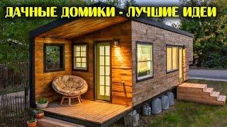 видео Садовые домики из бруса: фото проекты домов эконом класса