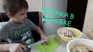 Курица в духовке с грибами и картошкой | ПП рецепты | Готовим с детками