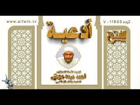 أدعية الشيخ الدكتور أحمد عبده عوض