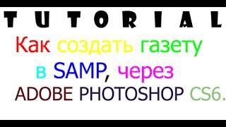[SAMP | ВИДЕОУРОК]: Как создать газету в SAMP, через Photoshop CS6 [Полезно]