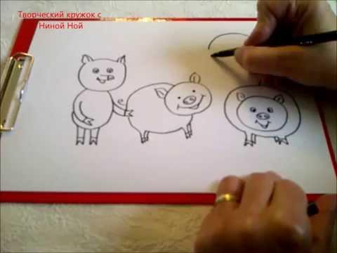 Как нарисовать три поросенка