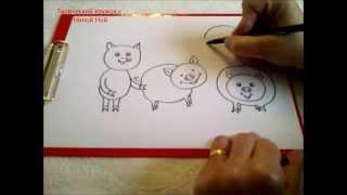 Три поросенка Учимся рисовать с детьми