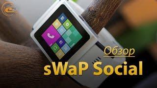 sWaP Social - обзор умных часов