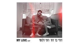 דודי בר דוד ורוני דלומי - My Love (קליפ רשמי) - Dudi Bar David & Roni Dalumi