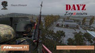DayZ Expansion PvE сервер PROвинция_71 Морская рыбалка