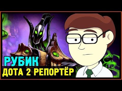 видео: Дота 2 Репортёр - 5 Причин пикнуть Рубика