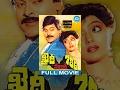Khaidi No 786 Full Movie | Chiranjeevi, Bhanupriya | Vijaya Bapineedu | Vijaya Bapineedu | Raj Koti