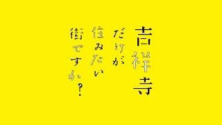 吉祥寺だけが住みたい街ですか?(4)