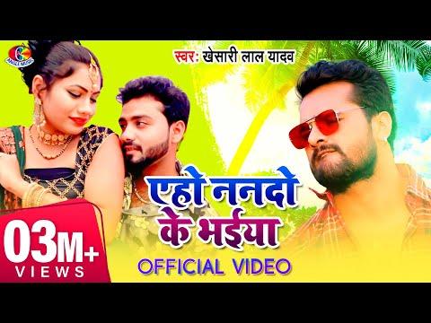 Aho Nando ke Bhaiya | Hay Re Nachwali | Kheshari lal Yadav
