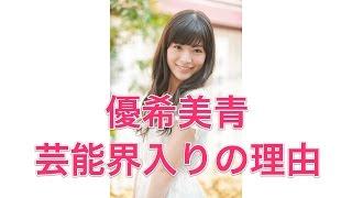 優希美青 芸能界入りの理由 「あまちゃん」に引き続き「マッサン」にも...