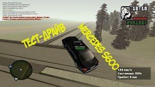 MTA Province beta 0.1.7 #26 - Тест-Драйв Mercedes S600 6 серия