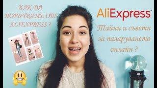 КАК ДА ПОРЪЧВАМЕ ОТ ALIEXPRESS ? | Тайни и съвети за пазаруването онлайн