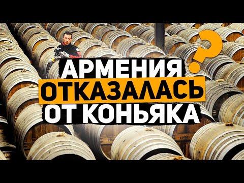 Армения отказалась от коньяка? ЕС выплатит Армении €3 млн за отказ от бренда «коньяк»!