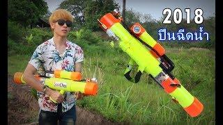 ปืนฉีดน้ำ หนึ่งเดียวในโลก How to create a water gun one of the world EP2