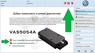 одис 3.0.3 не видит машину и ключ зажигания Vas5054a