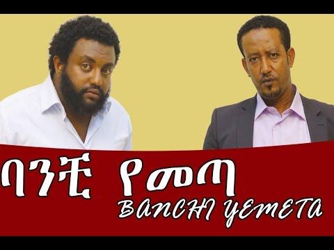 Ethiopian Movie - Banchi Yemeta 2016 Full Movie (ባንቺ የመጣ ሙሉ ፊልም)