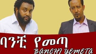 Ethiopian Movie - Banchi Yemeta 2016 Full Movie (ባንቺ የመጣ ሙሉ ፊልም)