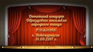 Отчетный концерт образцового ансамбля народного танца