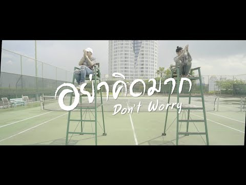 The Others - อย่าคิดมาก (DON'T WORRY) - Official MV