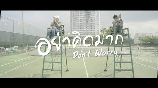 The Others - อย่าคิดมาก (DON'T WORRY) - Official MV thumbnail
