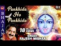 Pankhida Ho Pankhida Garba with Lyrics |Kali Maa Bhajan | Rajesh Mishra | Garba Songs |Navratri Song