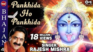 Pankhida O Pankhida with Lyrics - Kali Maa Bhajan - Sing Along