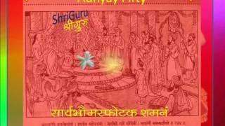 Gurucharitra- Adhyay 52- Avatarnika.wmv