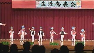H28年度 うるま市やまびこ幼児園 生活発表会 虹組(1才児)「レッツダ...