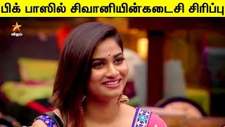Bigg Boss Shivani Last Cute Smile | Latest Bigg Boss News