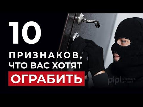 10 признаков того, что вашу квартиру хотят ограбить