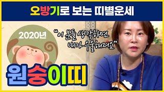 ★2020년 원숭이띠 하반기운세 6월~12월 운세★ (29살 41살 53살 65살 운세) 인천점집 수명당