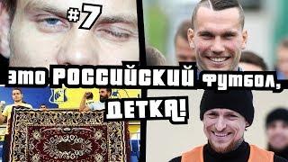 ЭТО РОССИЙСКИЙ ФУТБОЛ, ДЕТКА! #7