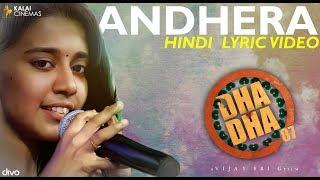 andhera-hindi---dha-dha-87-charuhassan-priyanka-vijay-sri-g-kalai-cinemas