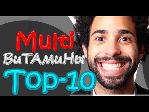 ТОП-10: Какие ВИТАМИНЫ для МУЖЧИН самые лучшие? (фирма) / IHerb
