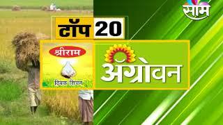 Agro Top 20 | शेती शेत्रातल्या 20 महत्वाच्या बातम्या