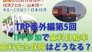 食料自給率に騙されないように!TPP反対は既得利権を守るため!? 日刊S...