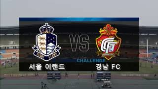 [HIGHLIGHTS]KEB하나은행 K리그 챌린지 2017 2R 경남FC vs 서울E