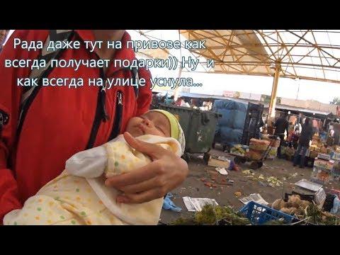 Жесть!! Поход с младенцем на Одесский привоз самоубийство или веселье? Как реагируют люди и продавцы