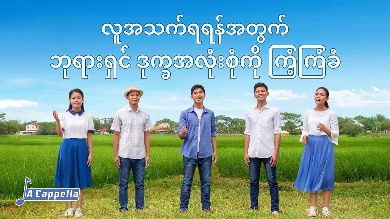 2021 Myanmar Hymn Song - လူအသက်ရရန်အတွက် ဘုရားရှင် ဒုက္ခအလုံးစုံကို ကြံ့ကြံခံ 【Acapella】